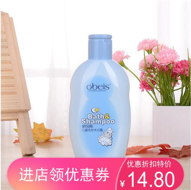 欧贝斯儿童洗发沐浴露洗护二合一温和发水深层清洁滋养柔滑润包邮