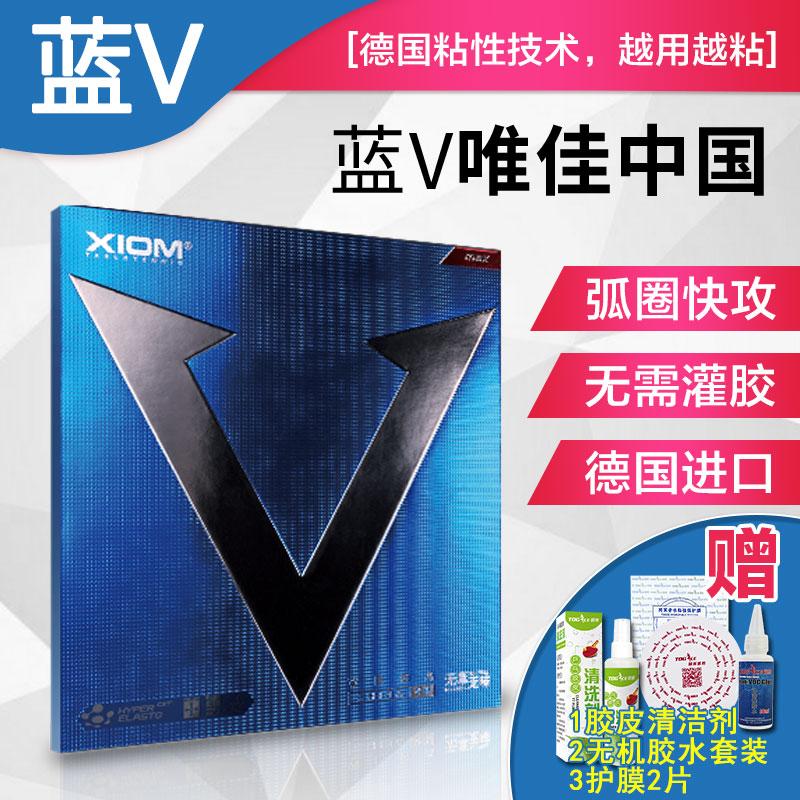 骄猛蓝V快攻弧圈型乒乓球拍胶皮 XIOM唯佳中国乒乓球底板反胶套胶,可领取5元天猫优惠券