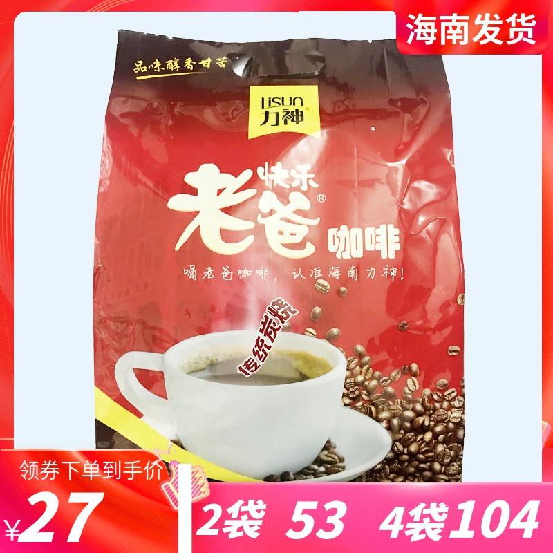 海南特产力神快乐老爸炭烧咖啡680克(40小袋)速溶三合一即溶