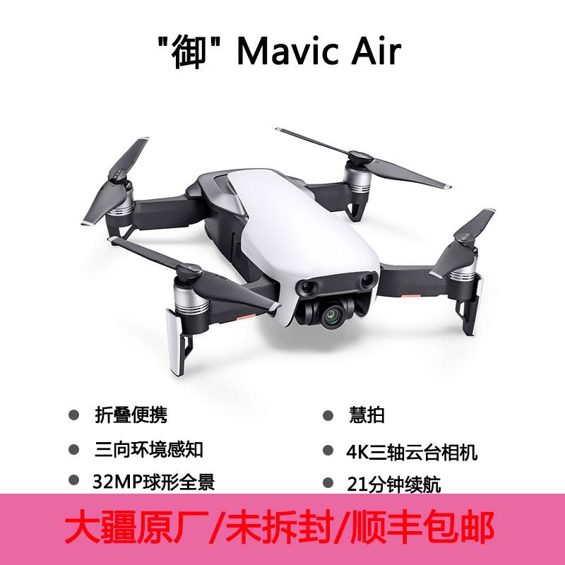 DJI大疆御2mavic2 air pro高清无人机可折叠飞机4K航拍飞行器
