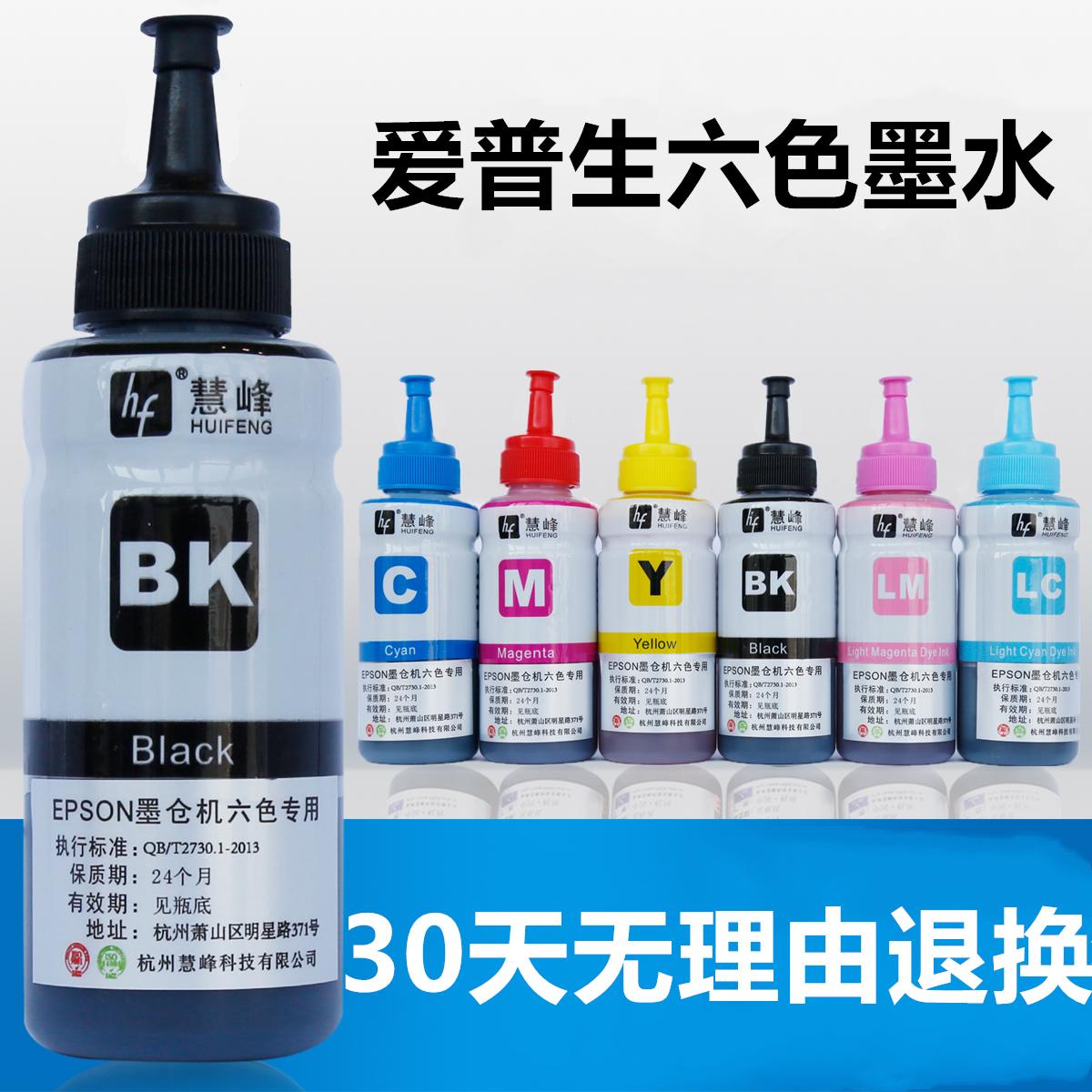 慧峰 适用epson彩色喷墨打印机墨水 爱普生l805墨水 l1800 l850 L801 L180 T6741墨水 六色连供R330 R230墨水