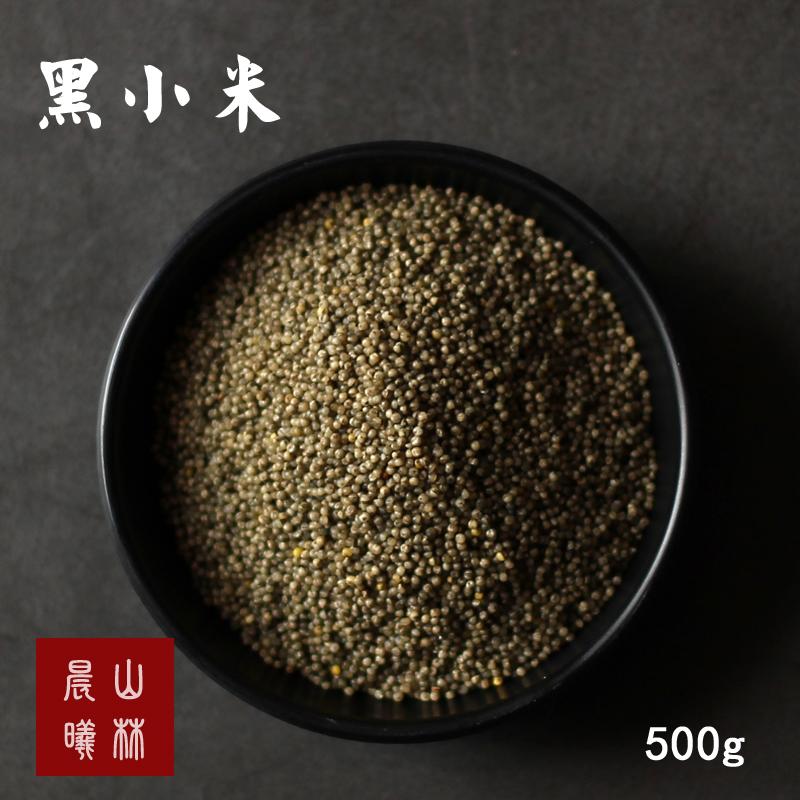热销12件假一赔十黑小米500g小黄米食用孕妇小黑米