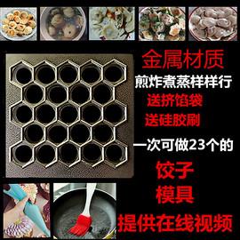 金属厨房包饺子器包饺子工具饺子模具饺子神器一次包23个送挤馅袋图片