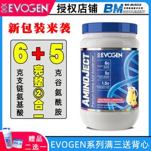 美国杰瑞米Evogen健身支链氨基酸饮料谷氨酰胺BCAA二合一增肌恢复