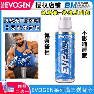 美国Evogen EVP AQ液体泵感增强剂安德烈同款氮泵充血力量增肌