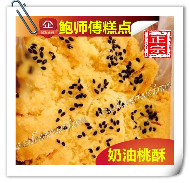 正宗北京鲍师傅糕点/直营店当天新鲜正品直购/鲍师傅奶油桃酥/1斤
