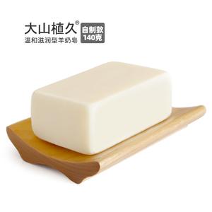 纯羊奶皂冷制洁面洗脸沐浴天然保湿控油美孕妇婴儿男女白手工香皂