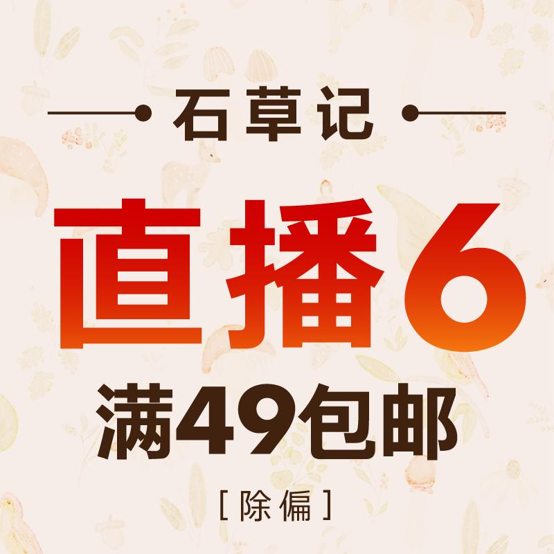【石草�--直播6】��51-60 生石花直播 �M49包�],不�M�a�\�M