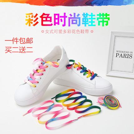 帆布鞋彩色彩虹鞋带女韩版百搭扁小白鞋五彩七彩渐变色男潮流个性