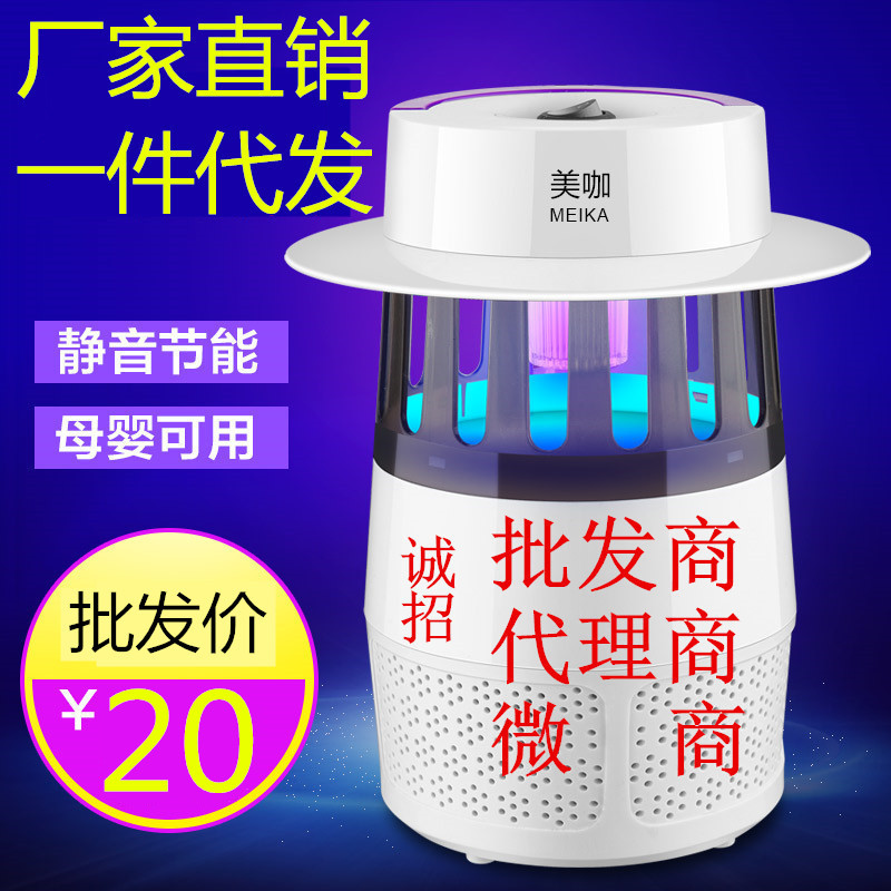 美咖灭蚊灯光触媒家用无辐射静音婴孕电子灭蝇驱蚊器吸捕蚊杀虫灯