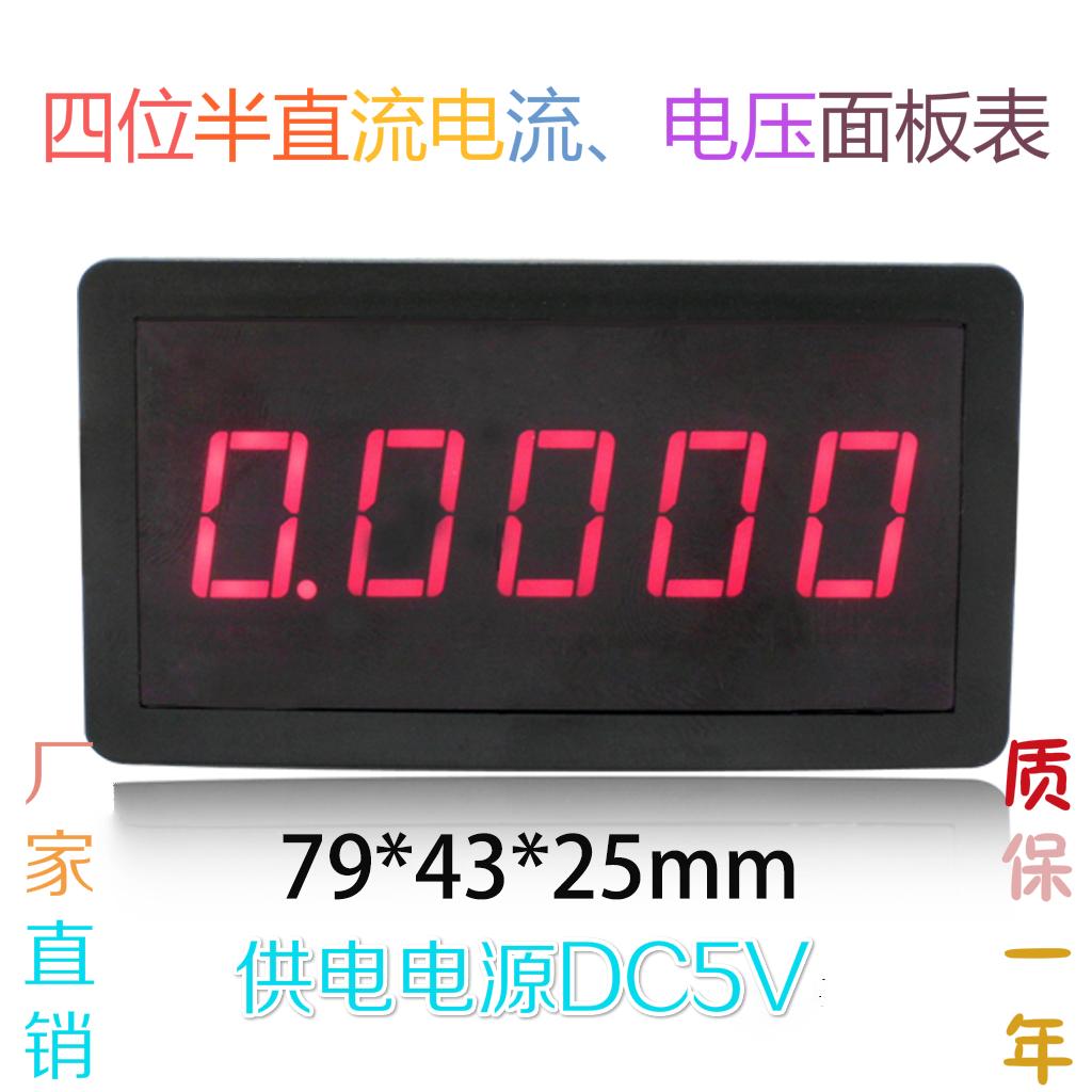 定制高精度5145四位半直流电流面板表头75mV分流器DA50A100A2000A