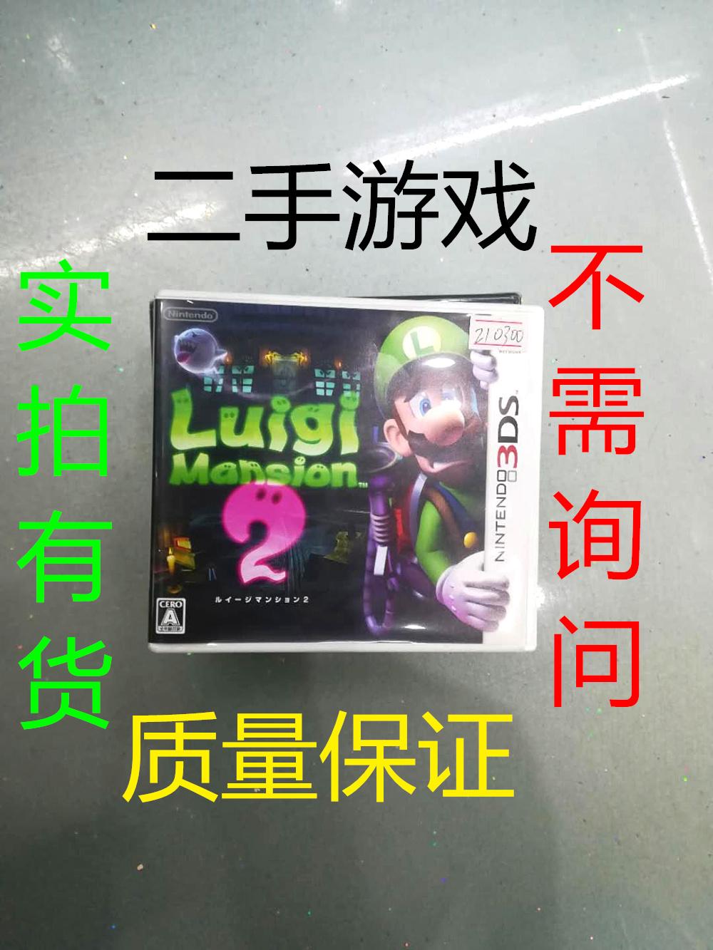 任天堂3DS二手游�� 路易的鬼屋2 路易吉洋�� 日版日文