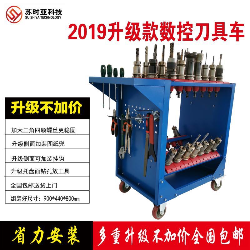 2019新升级数控刀具管理车柜CNC加工中心刀架BT40BT50BT30HSK工具