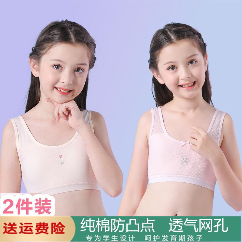 Summer sports vest primary school students junior high school students no steel ring girl development period bra pure cotton girl underwear