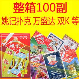 100副整箱姚记扑克牌万盛达双k旭龙星越纸牌批發258 959 990 2103图片
