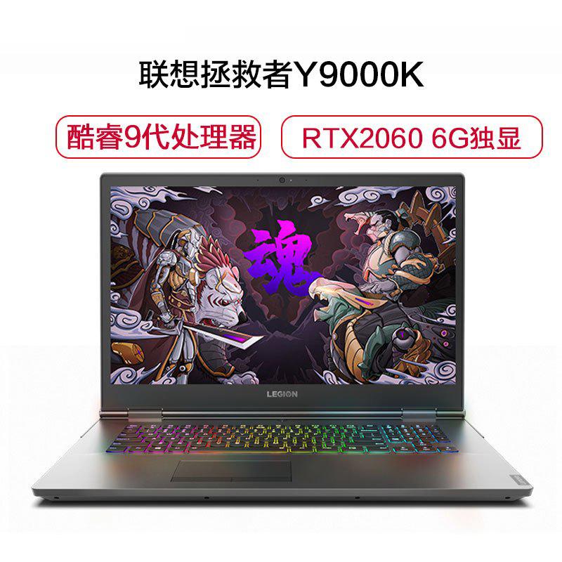 Lenovo/联想 拯救者 Y9000K RTX2060 17.3英寸电竞游戏笔记本电脑