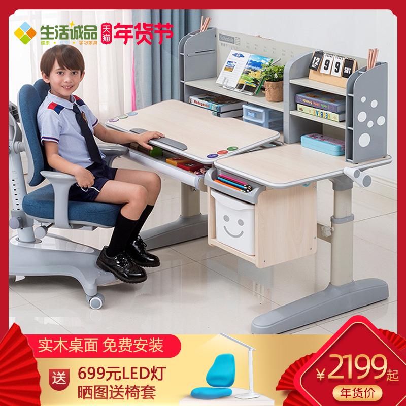 生活诚品儿童学习桌小学生书桌实木写字桌椅手摇升降课桌椅ME752