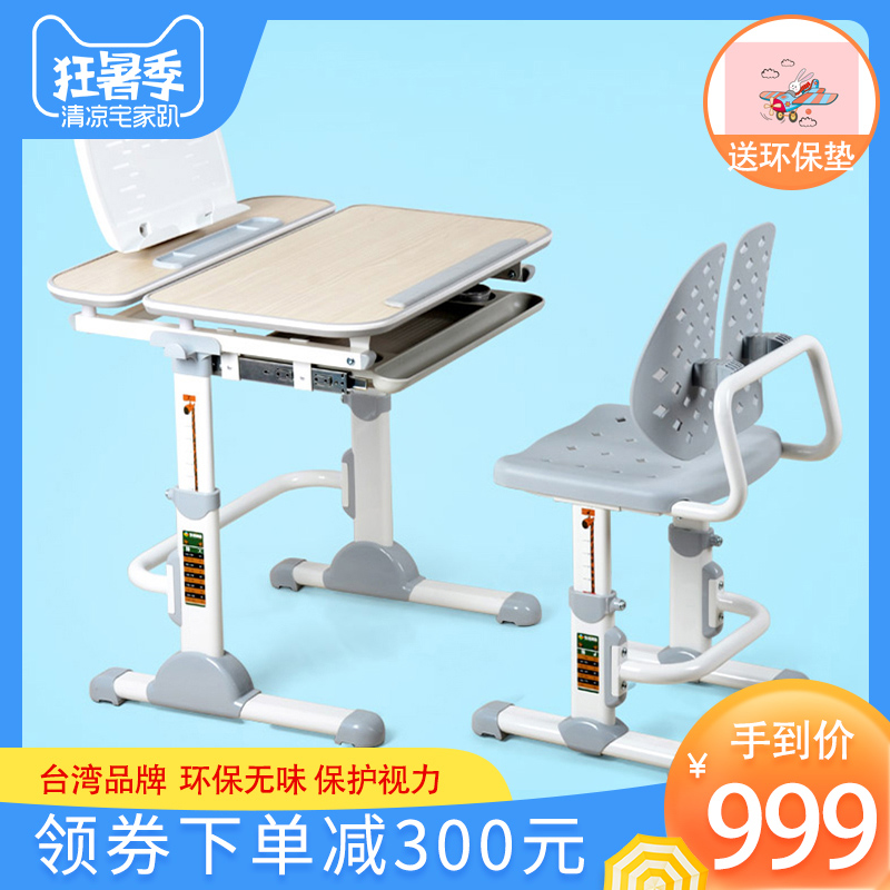 生活诚品台湾学习桌椅可升降儿童书桌学生家用写字环保无味AU800