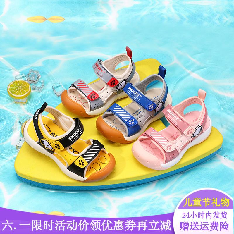 Snoopy史努比童鞋夏季新款男童包头凉鞋轻便防滑女童鞋休闲沙滩鞋