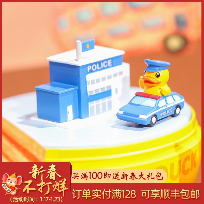 萌奇B.Duck小黄鸭扭蛋球玩具音乐盒潮流手办桌面摆件公仔盲盒玩偶
