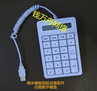 商米蜻蜓刷脸支付设备配件数字小键盘价格