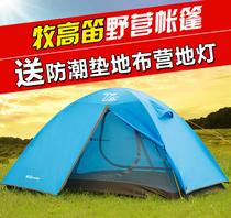 铝杆帐篷双人户外野外露营旅游登山冷山野营防雨防水T3T2牧高笛