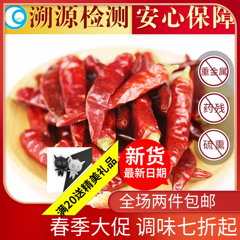 Xiangming 30 Shizhu red dried pepper authentic Guizhou specialty 40g dry seasoning new store promotion