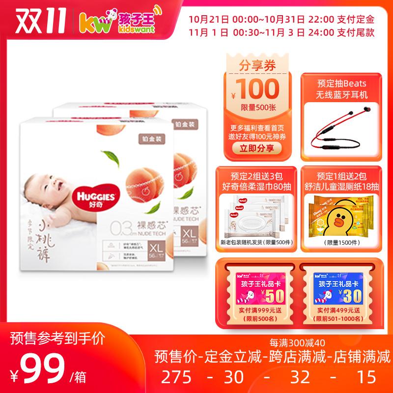 【双11预售】好奇铂金装婴儿纸尿裤XL56*2箱小桃裤尿不湿孩子王