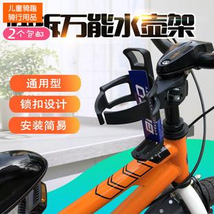 万能通用水壶架自行车山地车童车儿童单车推车三轮车水杯架