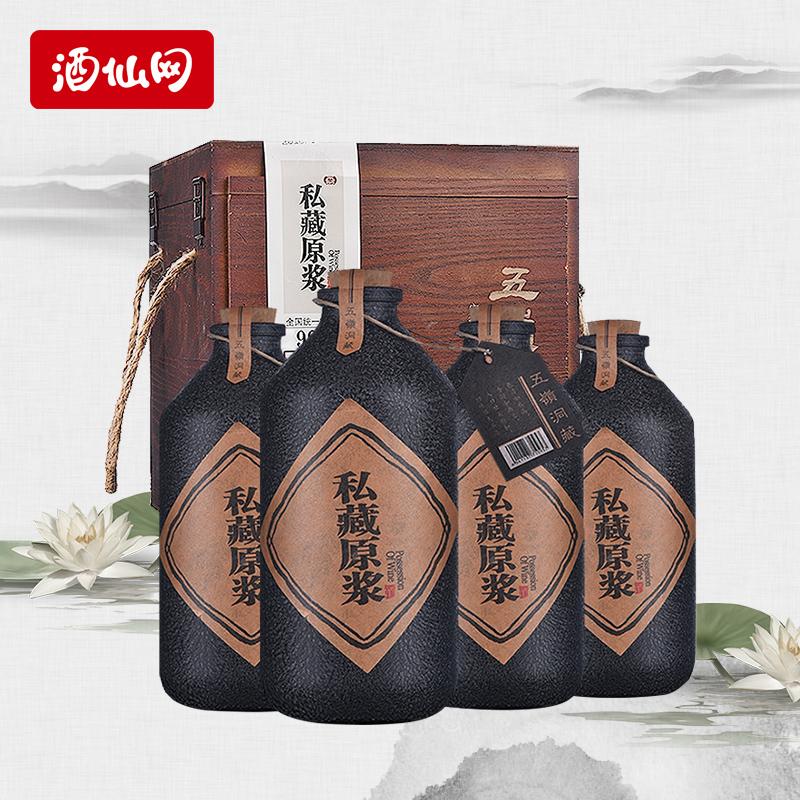 酒仙网 52度五岭洞藏私家酒库私藏级500ml*4浓香型安徽白酒礼盒装