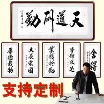 天道酬勤字畫真跡手寫辦公室客廳裝飾掛畫書法作品毛筆字書法定制