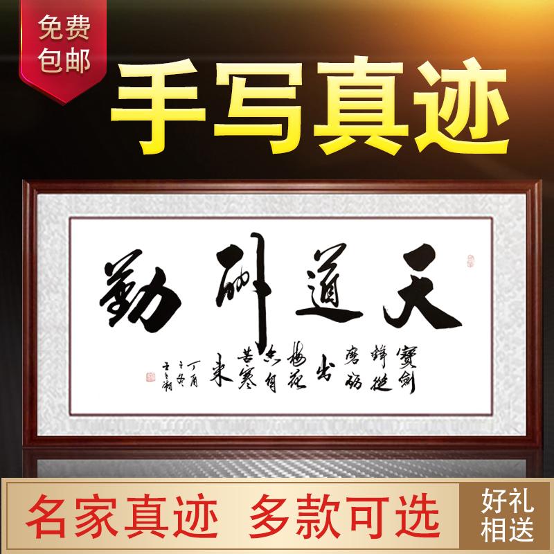 勵志帶框裝裱天道酬勤書法作品匾手寫真跡卷軸辦公室字畫裝飾掛畫