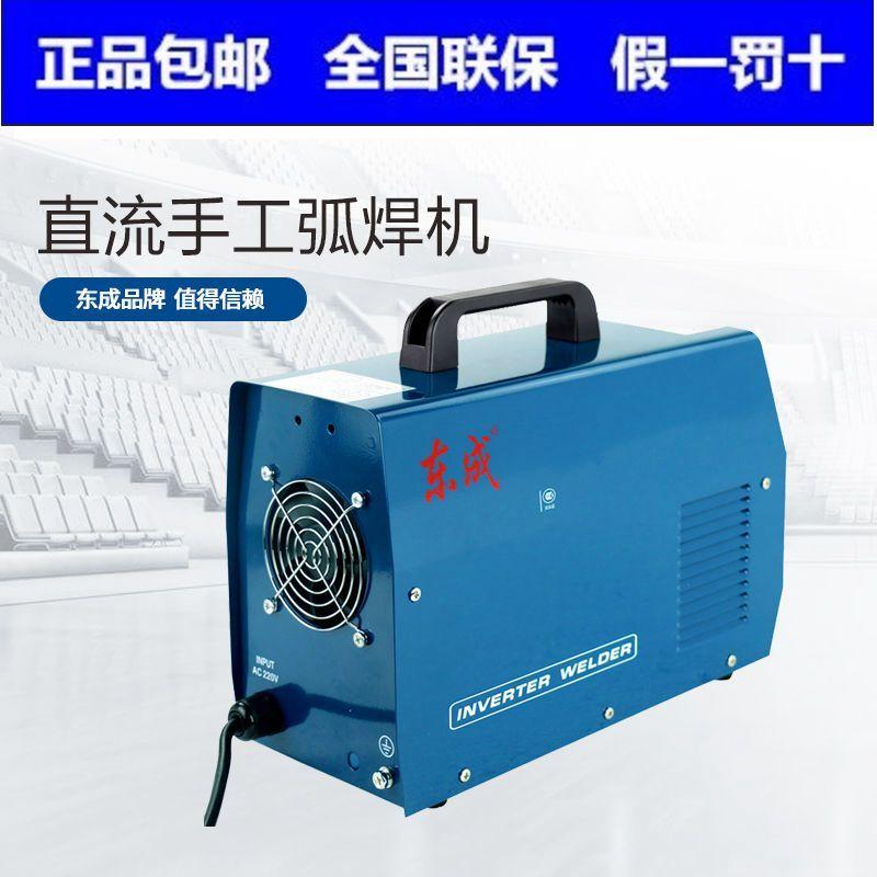 东成200 250电焊机220v 380v两用全自动家用小型铜芯工业级焊机热销0件手慢无