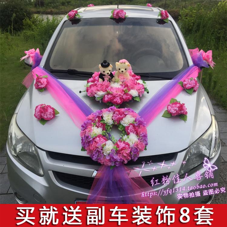 包邮婚车装饰婚车装饰套装婚车装饰粉色花车头婚车装饰用品