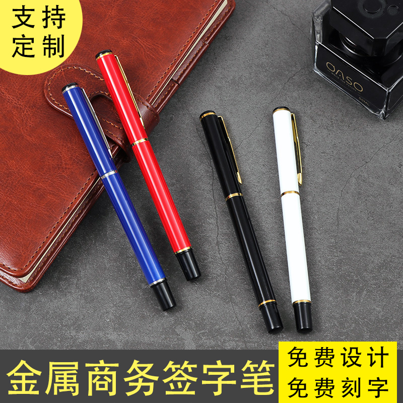 Free lettering stationery supplies high-grade metal signature pen business neutral pen pearl pen gift core custom logo