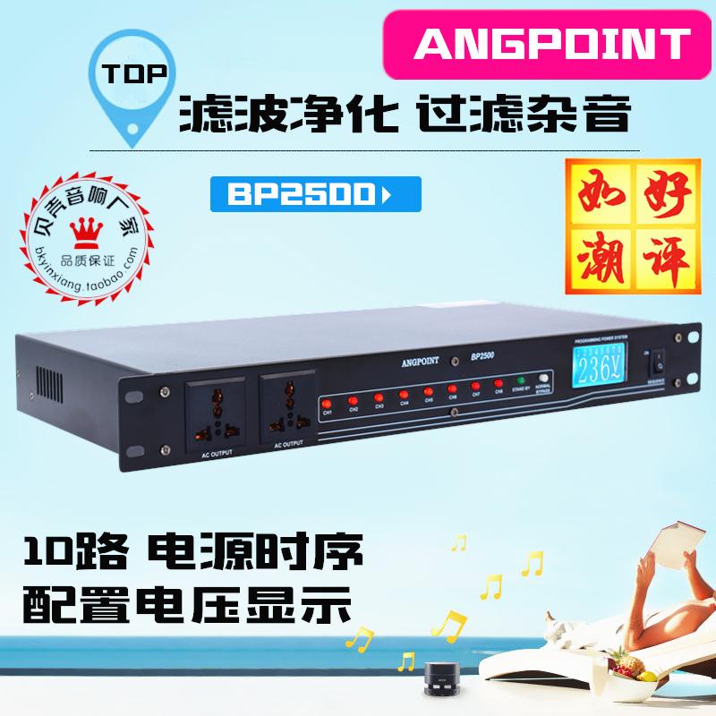 专业滤波电源时序器8路10路时序电源控制器音响功放电源顺序插座