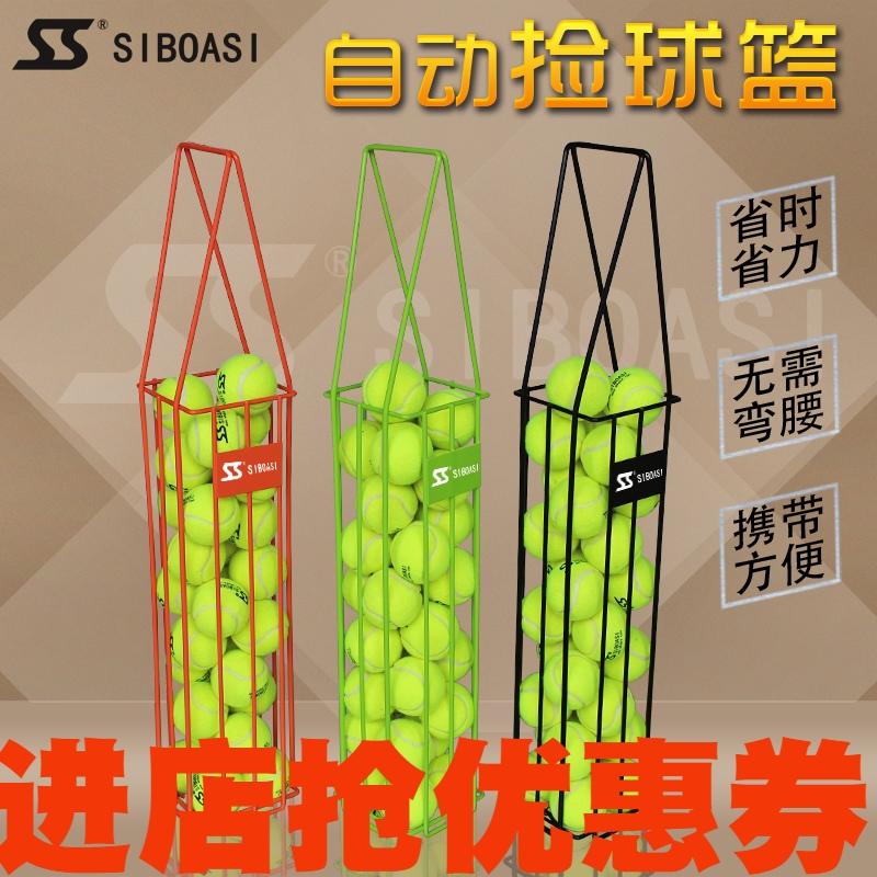 斯波阿斯网球捡球器装球框拾球器捡网球筐球桶便携式42粒装SS-401