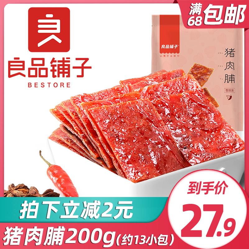 良品铺子原味/香辣味猪肉脯200g肉铺干小吃零食猪肉浦独立小包装