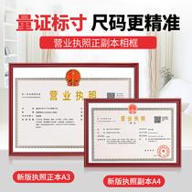 a3营业执照框正本挂墙保护套a4塑料食品证经营卫生许可证书相框