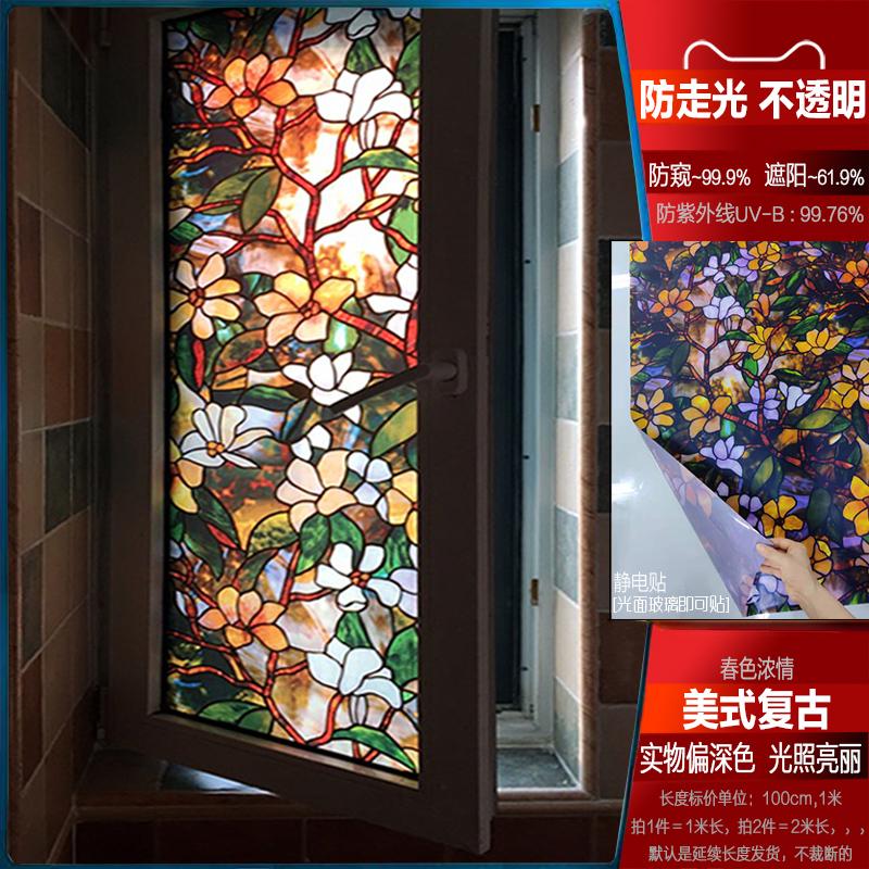 美式贴纸彩色窗纸遮光浴室窗贴窗户贴纸卫生间玻璃贴纸防窥不透明