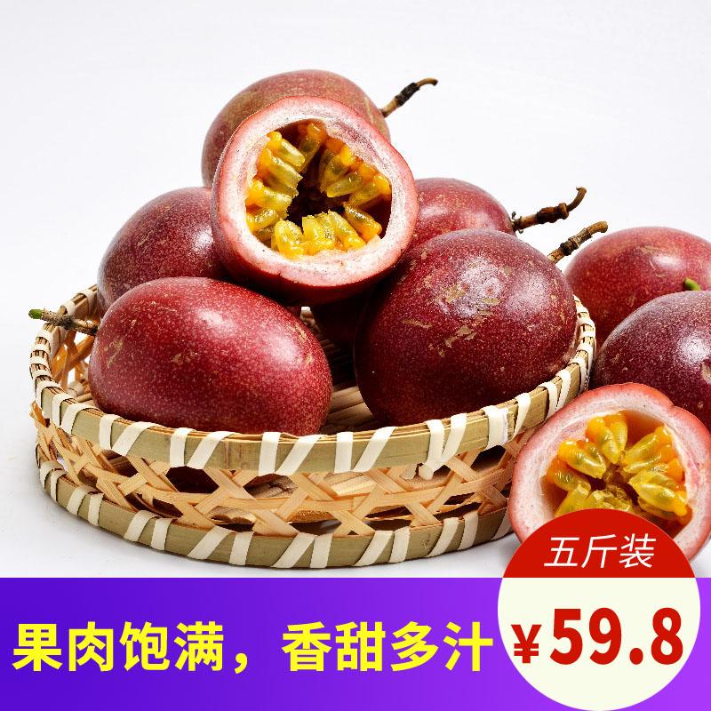 福建漳州新鲜百香大果紫色紫皮百香果西番莲特级百香果5斤包邮需要用券