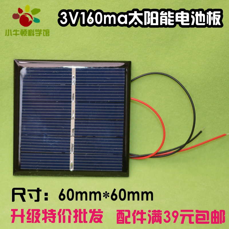 3v 小太阳能板 滴胶板 电池板 diy科技小制作配件物理实验160mA