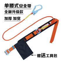 高空作业安全带半身五点式电工腰带防坠落户外国标安全绳套装JOHA