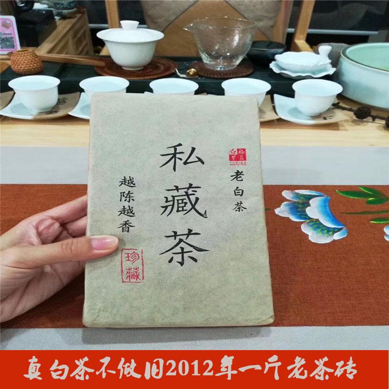 福鼎白茶老茶砖1斤装  2012年高山老白茶老寿眉饼500g收藏版