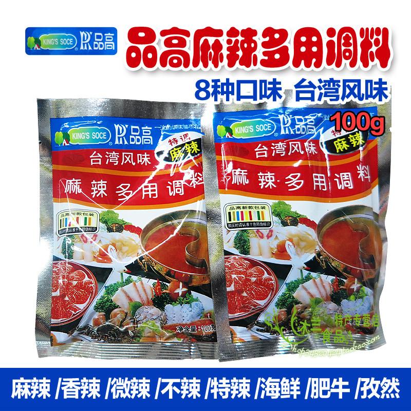 台湾风味品高麻辣多用火锅调料酱8种口味,邮费6元不限重爱心价~