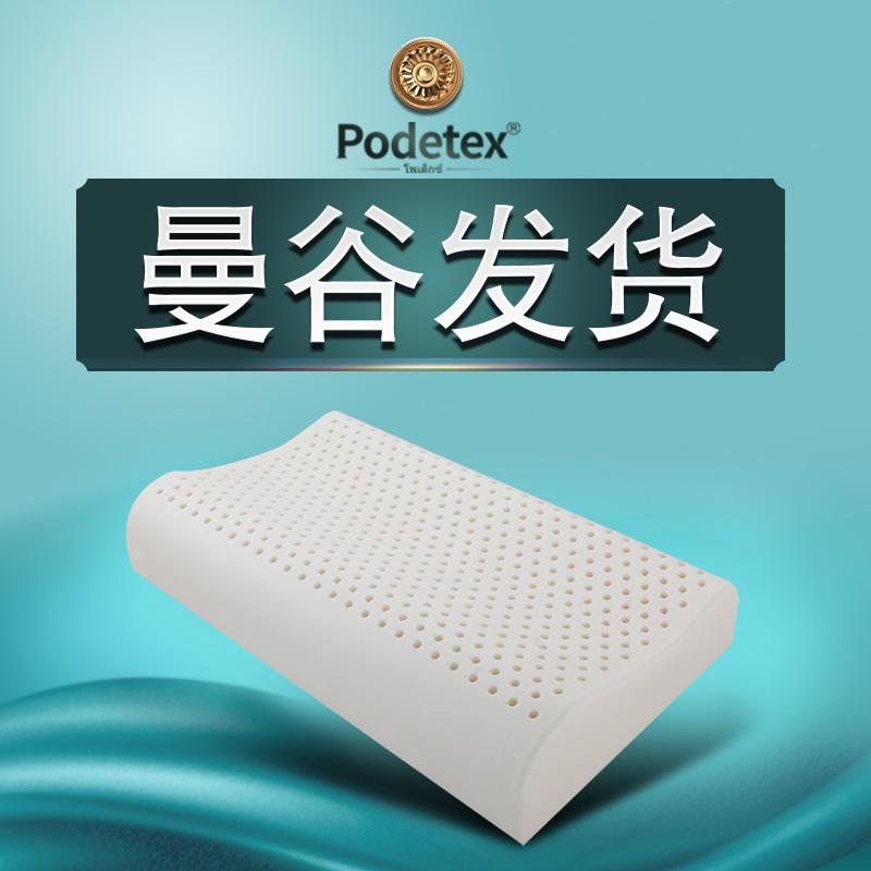 泰国100%纯天然乳胶枕头原装进口成人护颈颈椎枕芯橡胶枕正品直邮199.00元包邮