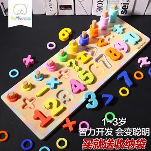 幼儿童玩具数字拼图积木益智力早教开发婴儿1-2岁半3男孩女孩宝宝