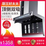 厨王好太太7字型抽油姻机 家用厨房自动�x机顶侧双吸大吸力油烟机