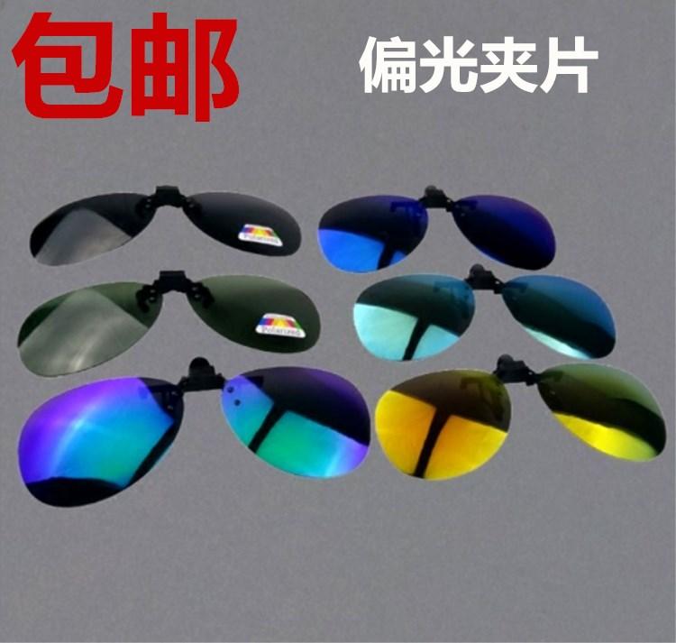 包郵蛤蟆偏光眼鏡夾片近視太陽鏡炫彩墨鏡夾片掛鏡彩膜夾片