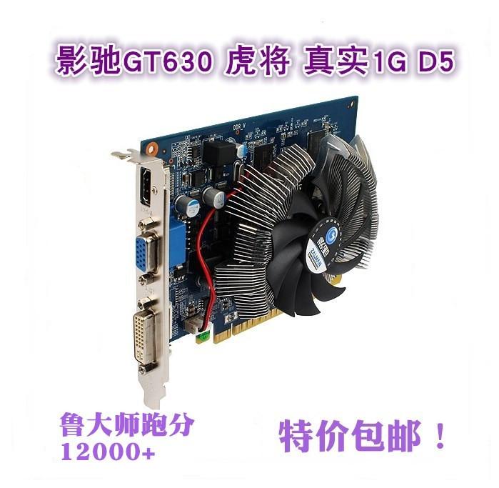 热卖爆款正品拆机影驰GT630 1G D5虎将128位台式机高清游戏显卡